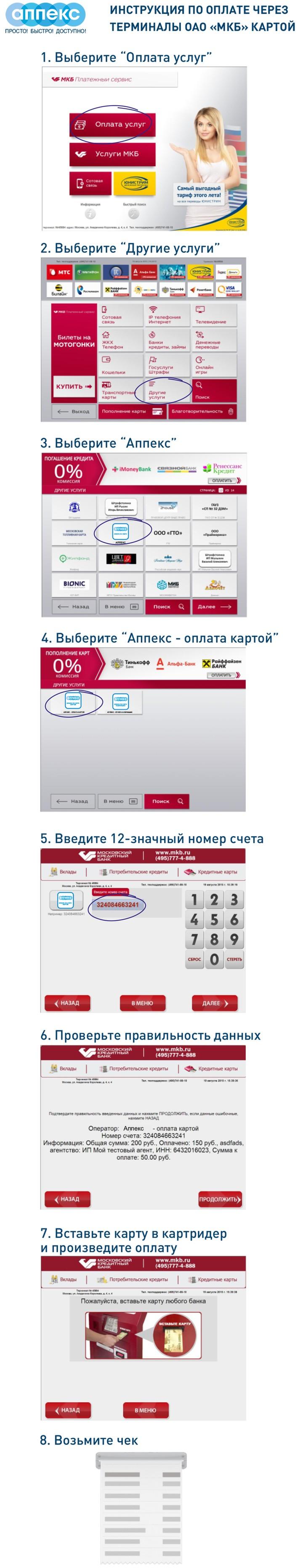Инструкция по оплате в через терминалы ОАО «МКБ» банковской картой
