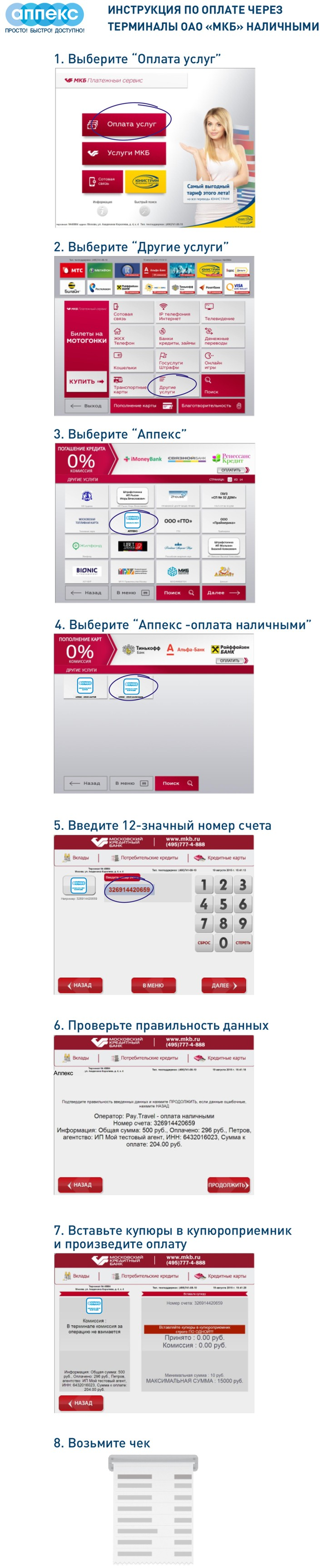 Инструкция по оплате в через терминалы ОАО «МКБ» наличными