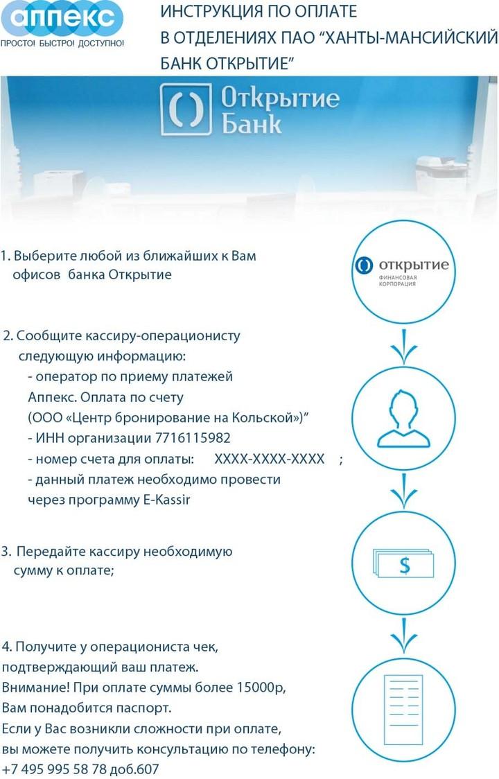 Инструкция по оплате в отделениях банка «Открытие»
